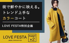 ≪LOVE FESTA 2017≫期間中ポイント2倍!【11/27 9:59まで】