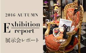 ≪2016 Autumun≫展示会レポートをCheck!