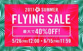 【最大で40%OFF!】FLYING SALE開催中!