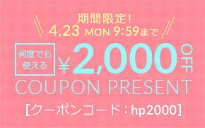 期間中何度でも使える2,000円OFFクーポンプレゼント!<br>クーポンコード:hp2000