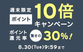 【週末限定】ポイント10倍キャンペーン<br>※先行予約・セール商品は除く。