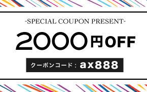 【8/31 11:59まで】今すぐ使える2,000円OFFクーポンプレゼント!<br>クーポンコード:ax88