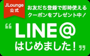 お友だちになるとLINE@限定のクーポンやセール情報などのお得な情報をお届けします♪