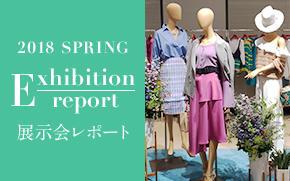 ≪2018 Spring≫各ブランドの展示会レポートをCheck!
