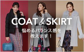 コートとスカートの悩めるバランス感をおしえます。
