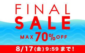 【8/17 9:59まで】FINAL SALE開催中!