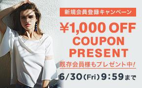 【6/30 9:59まで】新規会員登録で¥1,000オフクーポンプレゼント!