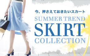 今、押さえておきたい!夏のトレンドスカート特集