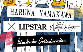 山川春奈×LIPSTAR/Willful by lipstar
