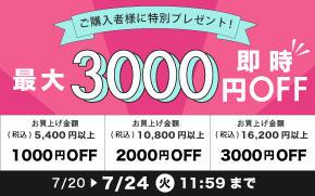 【7/24 11:59まで】最大3000円OFFクーポンプレゼント!