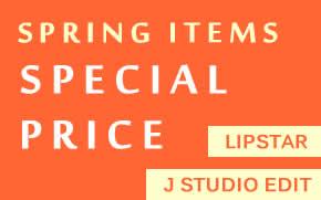 対象ブランドがSPECIAL PRICE!