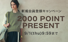 【9/1 9:59まで】新規会員登録で2000ポイントプレゼント!