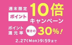 【週末限定】ポイント10倍キャンペーン<br> ※セール商品・ファミリーセルは除く。