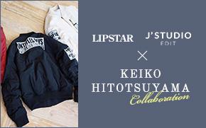 スタイリスト/ファッションディレクターの一ツ山佳子さんとのデザインコラボが実現!