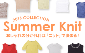 Summer Knit特集