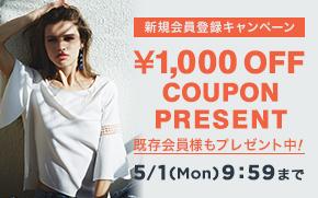 【5/1 9:59まで】新規会員登録で¥1,000オフクーポンプレゼント!
