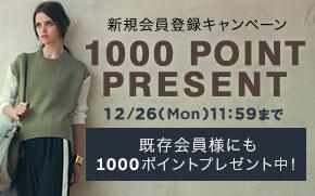【12/26 11:59まで】新規会員登録で1000ポイントプレゼント!