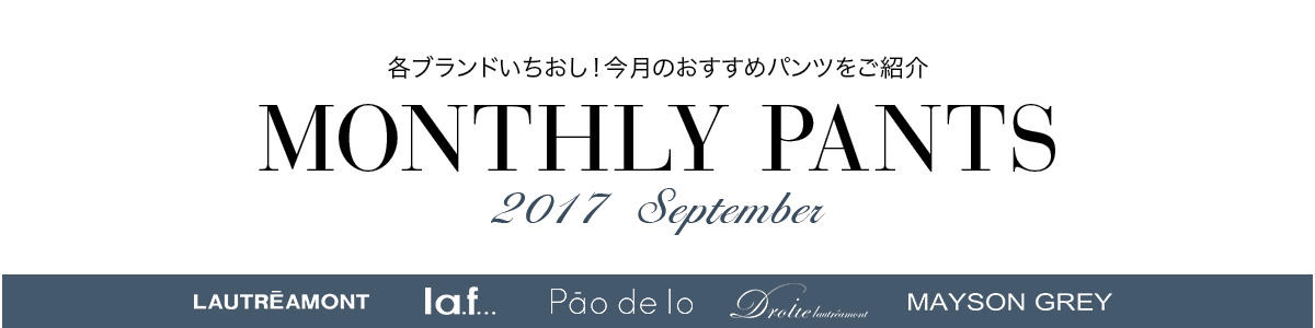 monthly_pants_2017september
